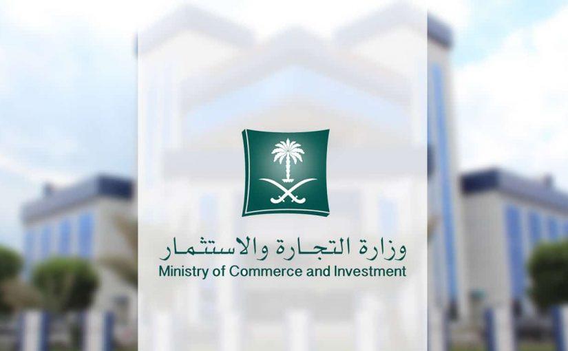 طريقة النشر الإلكتروني للعلامات التجارية في وزارة التجارة