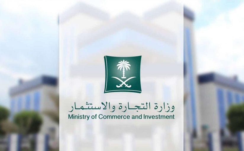 طريقة إصدار سجل تجاري رئيسي في وزارة التجارة