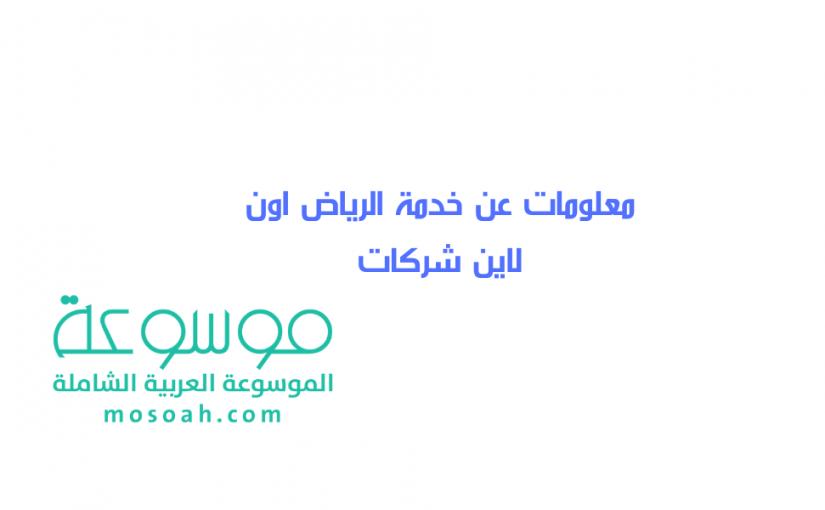 معلومات عن خدمة الرياض اون لاين شركات
