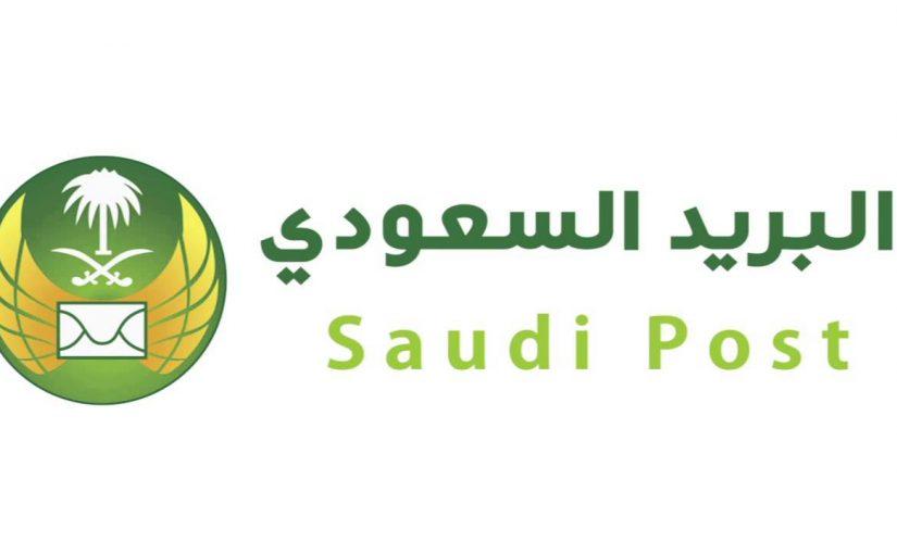 طريقة إضافة أفراد إلى العنوان الوطني في البريد السعودي