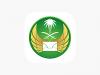 ما هي طريقة توصيل الوثائق الحكومية في البريد السعودي