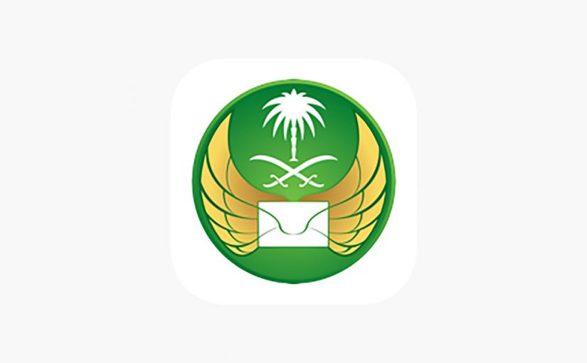 طريقة توصيل الوثائق الحكومية في البريد السعودي
