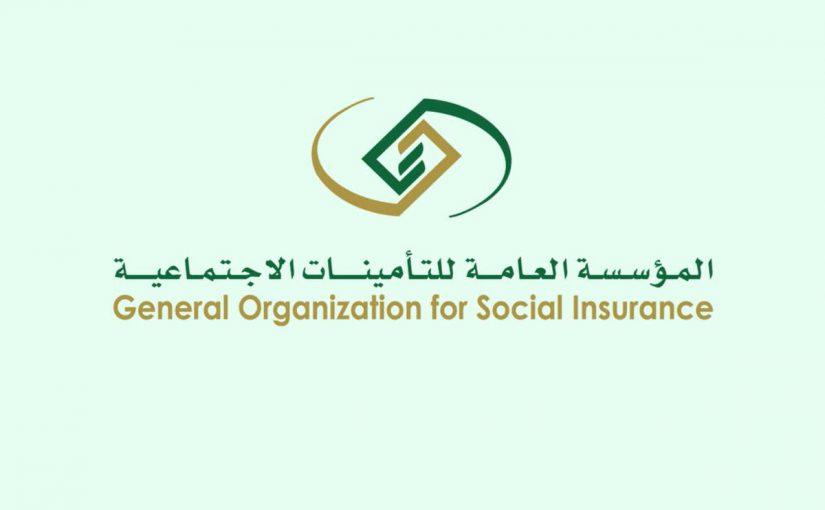 طريقة التسجيل في التأمينات أون لاين في التأمينات الاجتماعية
