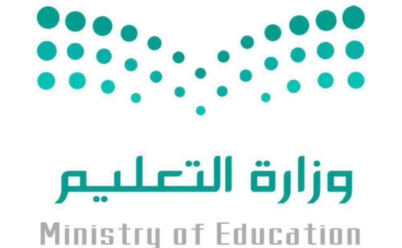 طريقة تظلم لأولياء الأمور على زيادة رسوم المدارس الأهلية في وزارة التعليم