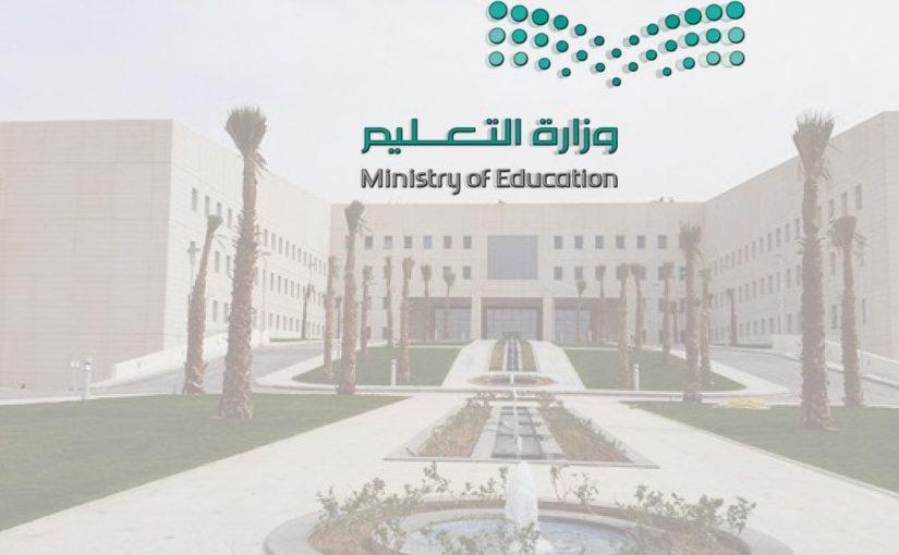 طريقة استخراج شهادة بدل فاقد المرحلة الابتدائية في وزارة التعليم