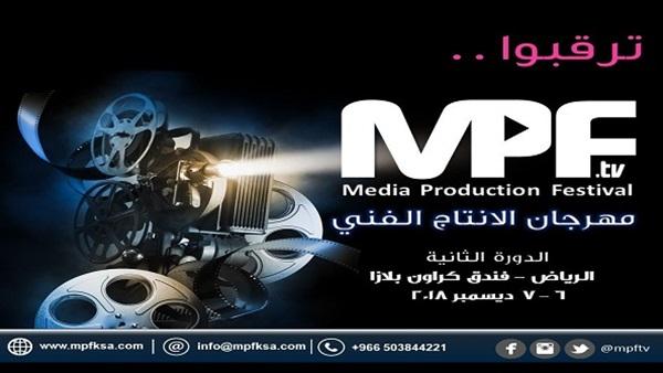 مهرجان الإنتاج الفني الدولي الدورة الثانية