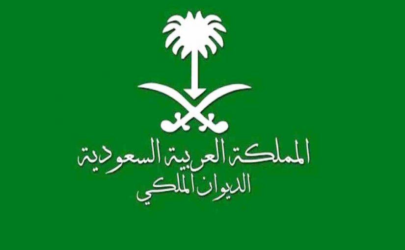 الديوان الملكي يعلن وفاة الأمير فيصل بن فهد بن مشاري آل سعود