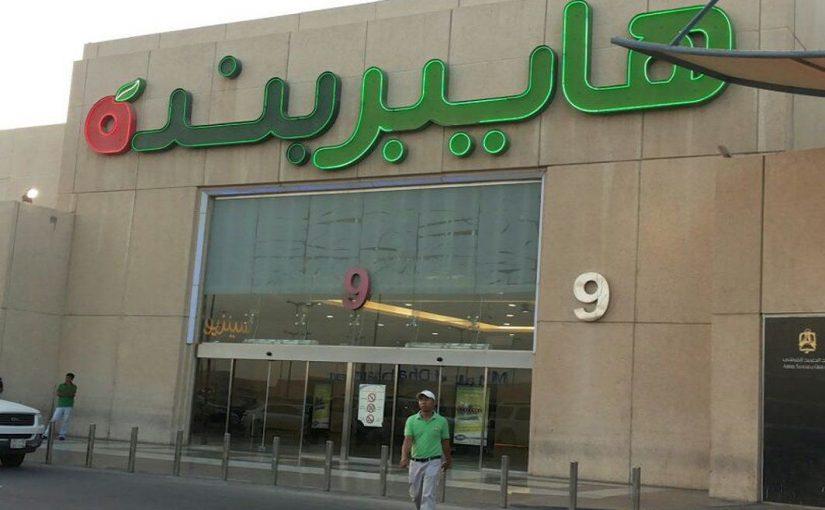 4 أيام لا تفوتك من عروض هايبر بانده في السعودية
