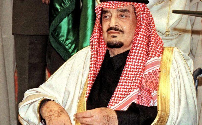 بحث عن الملك فهد