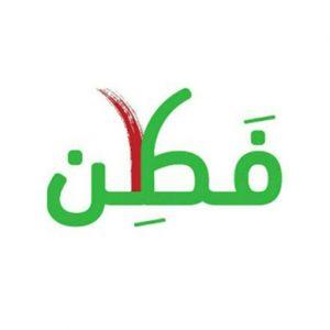 صور شعار فطن مفرغ جديدة