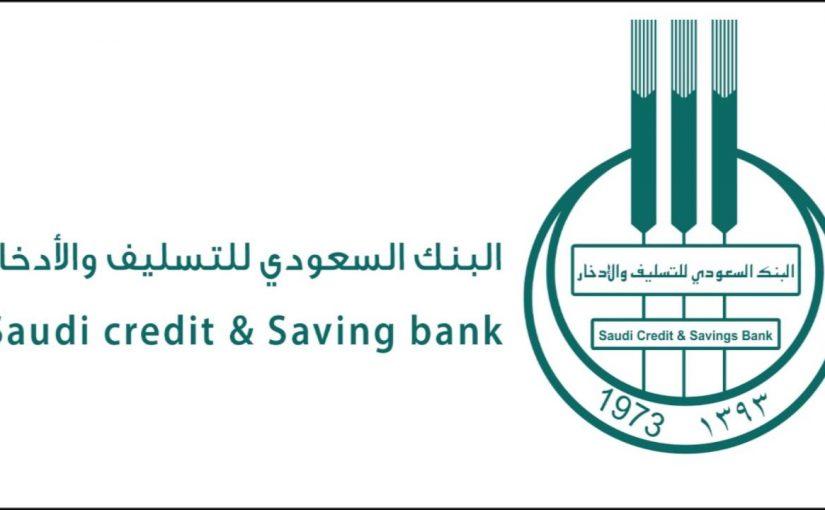رابط دخول حسابي بنك التسليف