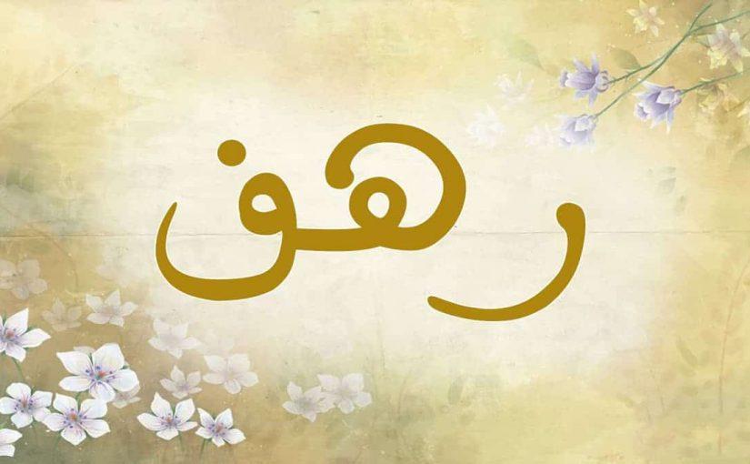 معنى اسم رهف