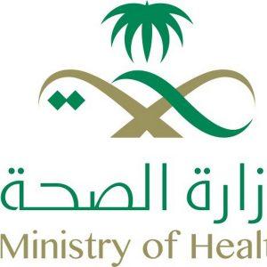 صور شعار وزارة الصحة السعودية