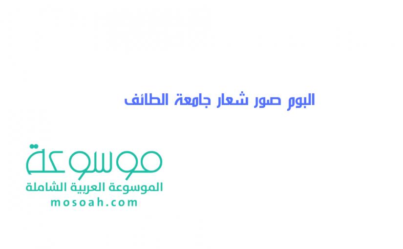 البوم صور شعار جامعة الطائف