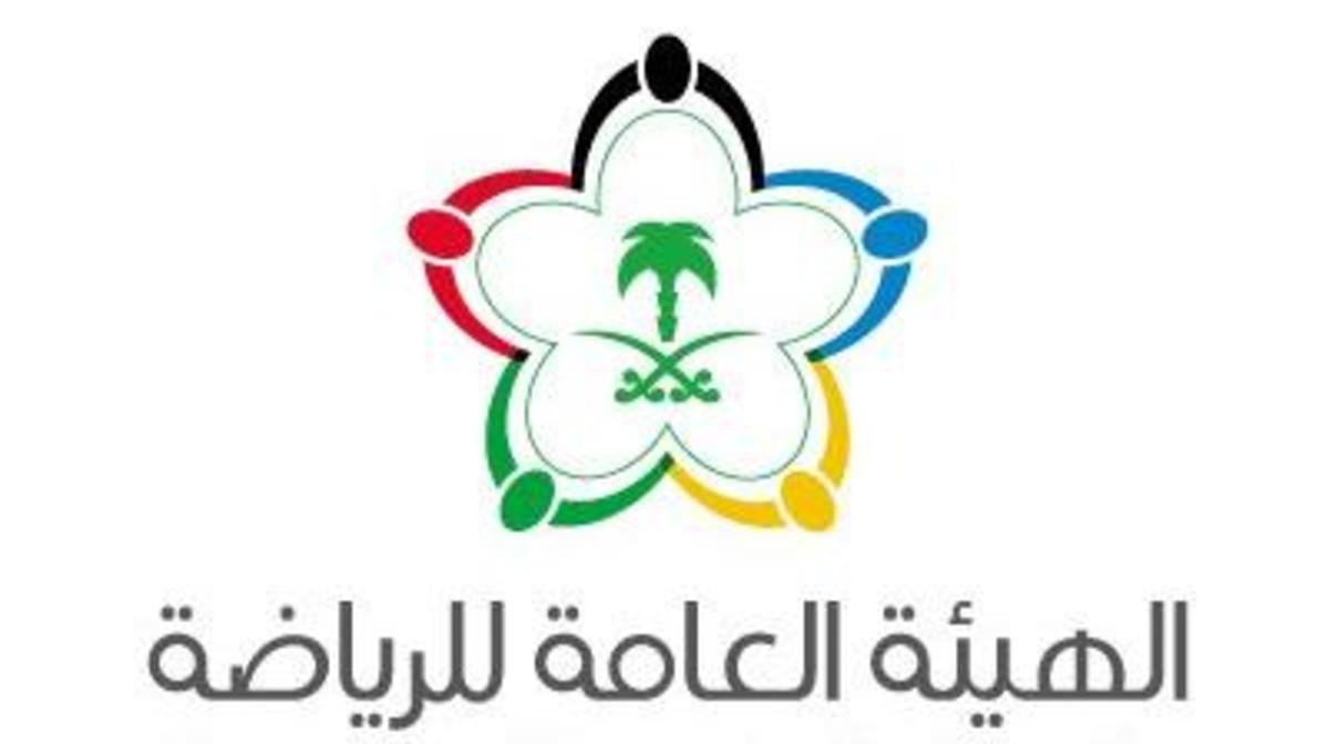صور شعار الهيئة العامة للرياضة جديدة موسوعة