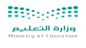 صور شعار وزارة التعليم بعد الدمج جديدة