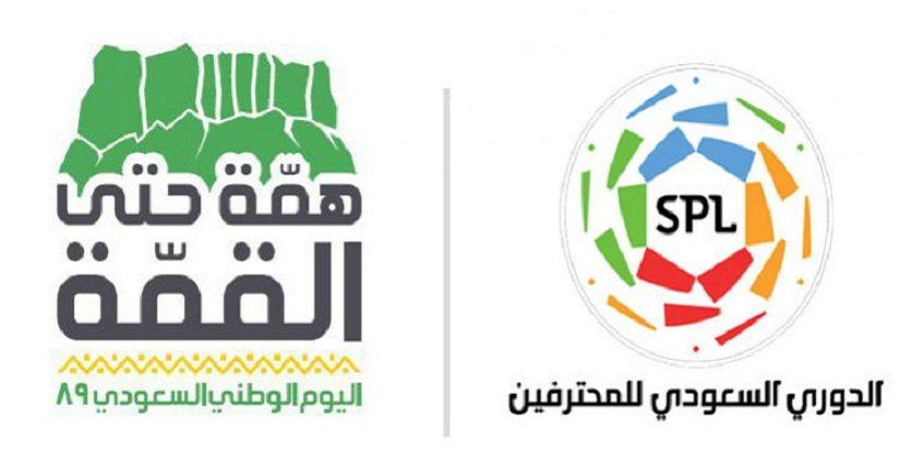 """بمناسبة اليوم الوطني 89.. الدوري السعودي يطلق على الجولة الرابعة """"همة حتى القمة"""""""