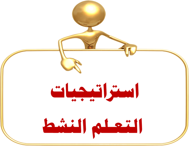 صور شعار التعلم النشط