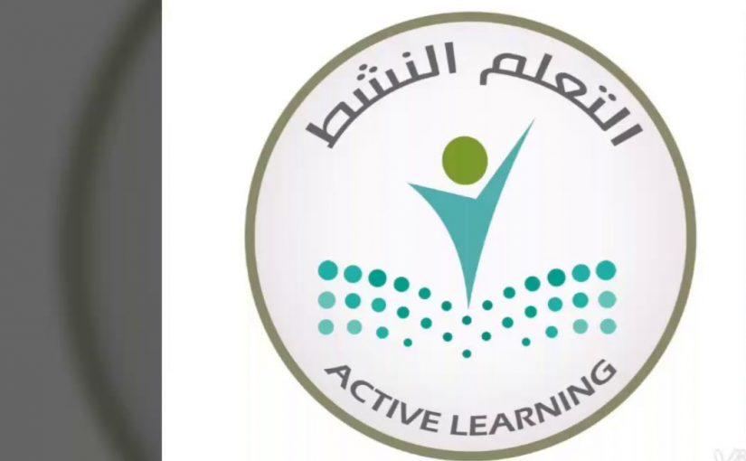 صور شعار التعلم النشط جديدة