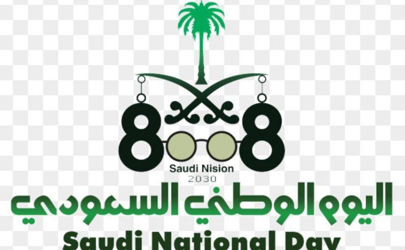 حفلات اليوم الوطني السعودي 1441