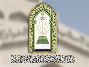 شعار وزارة الشئون الإسلامية