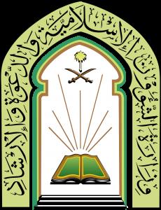 صور شعار وزارة الشئون الإسلامية جديدة