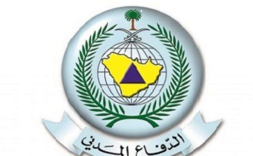 صور شعار الدفاع المدني السعودي جديدة
