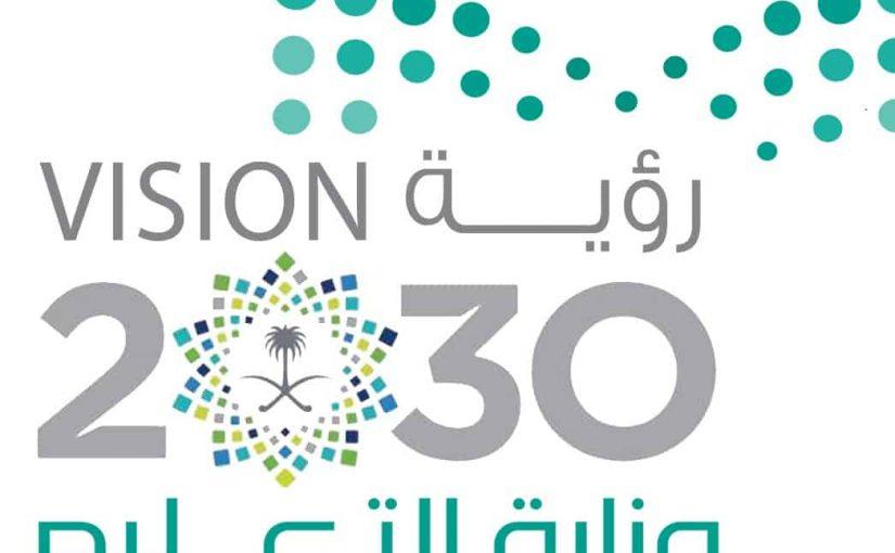 شعار وزارة التعليم مع الرؤية Png موسوعة