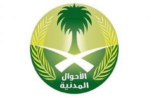 صور شعار الأحوال المدنية جديدة