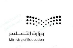 صور شعار وزارة التعليم اسود جديدة