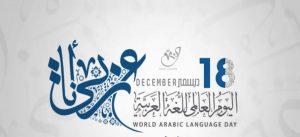 صور شعار اللغة العربية