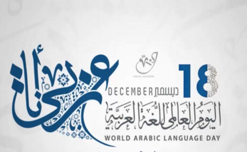 صور شعار اللغة العربية جديدة