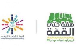 شعار اليوم الوطني