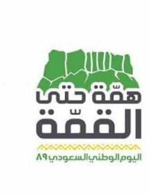 صور شعار اليوم الوطني 2019