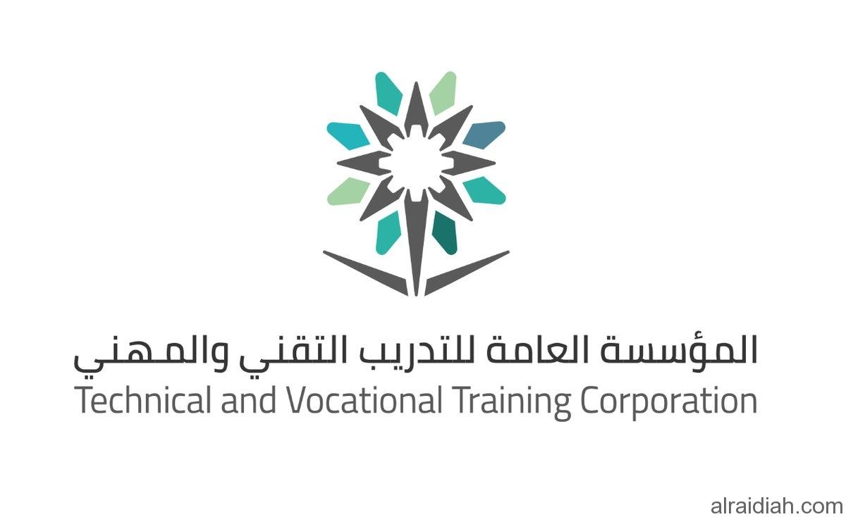 صور شعار المؤسسة العامة للتدريب المهني والتقني الجديد جديدة موسوعة