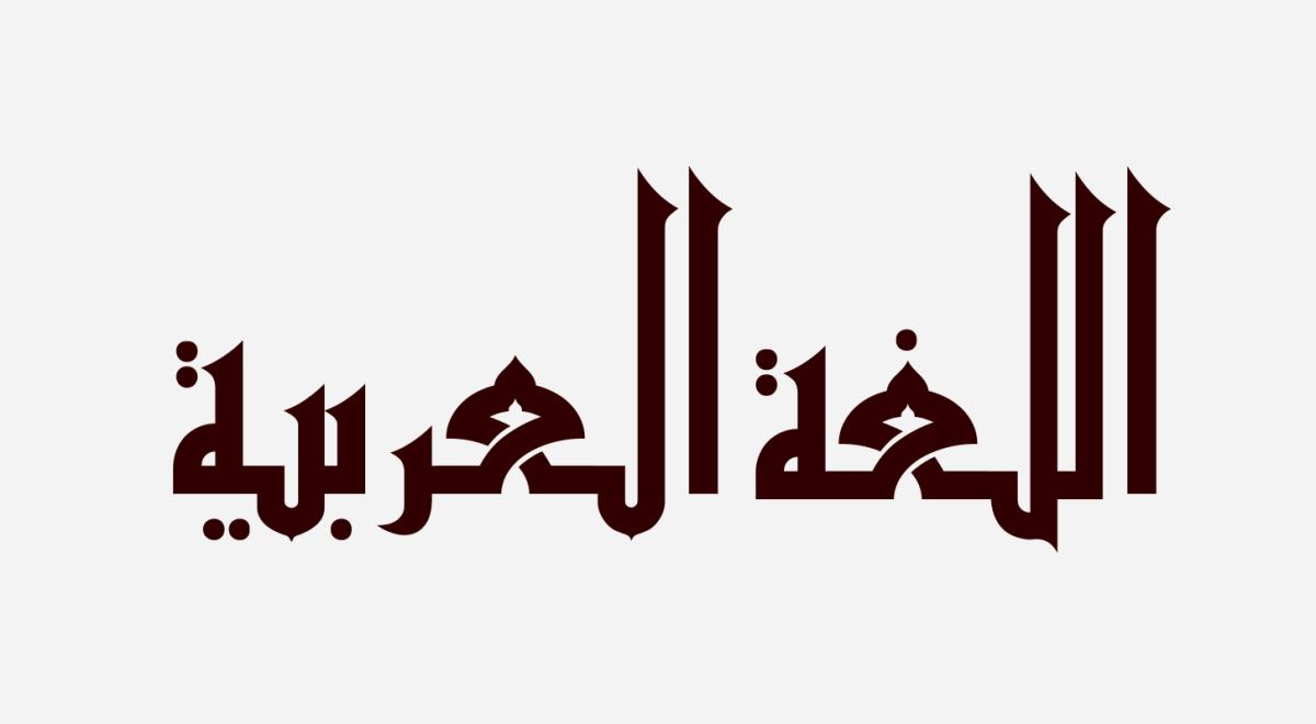 كتاب الطرائد باللغة العربية