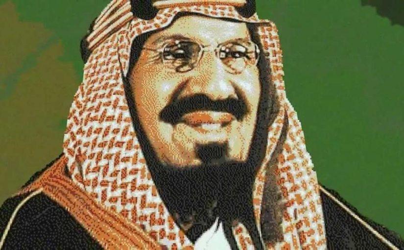 نبذة عن الملك عبدالعزيز