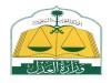 صور شعار وزارة العدل جديدة