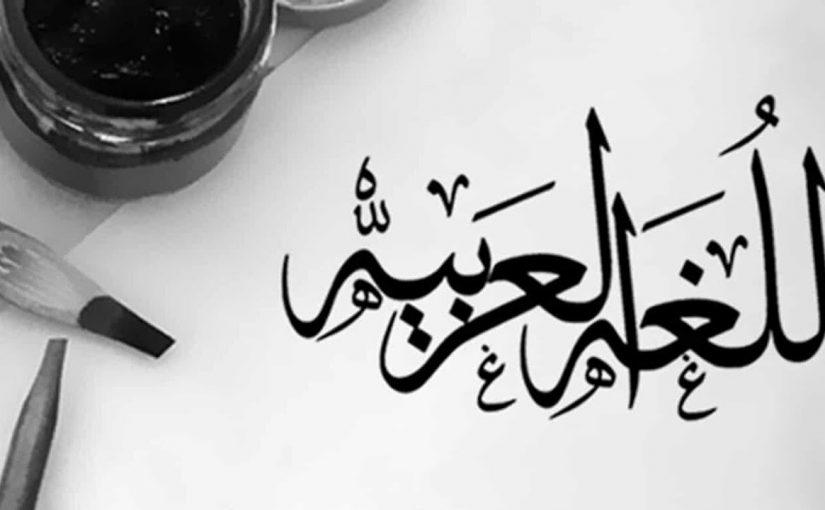 قصيدة عن اللغة العربية للاذاعة المدرسية