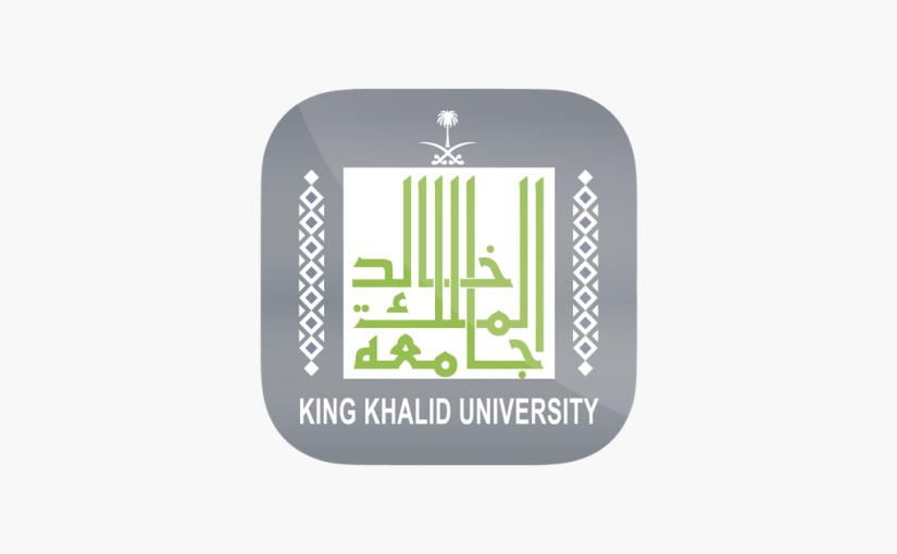 صور شعار جامعة الملك خالد جديدة موسوعة