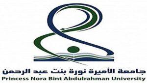 صور شعار جامعة نورة