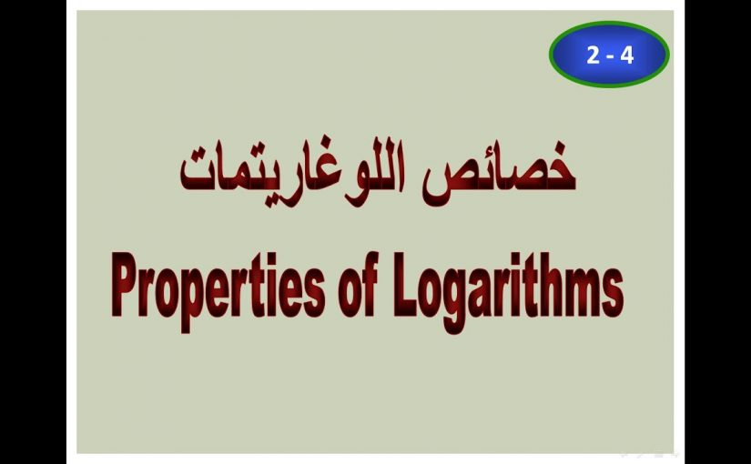 خصائص اللوغاريتمات