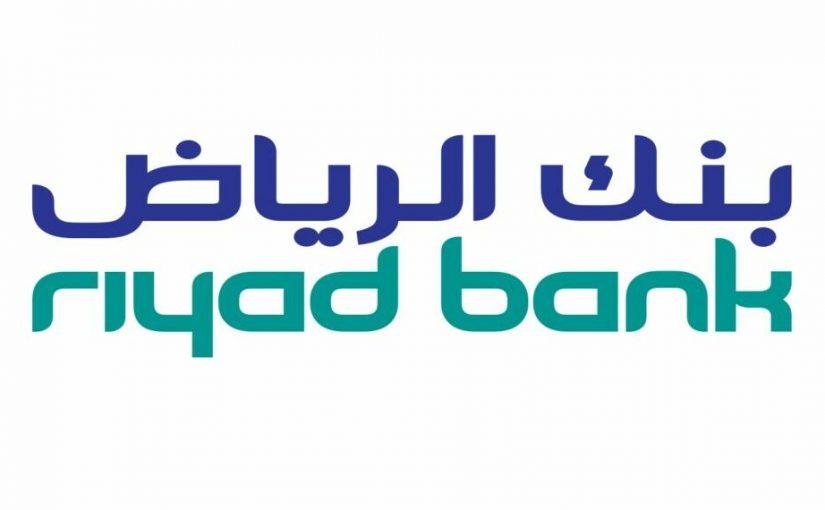 رقم بنك الرياض