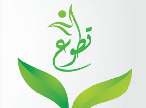 صور شعار العمل التطوعي جديدة موسوعة