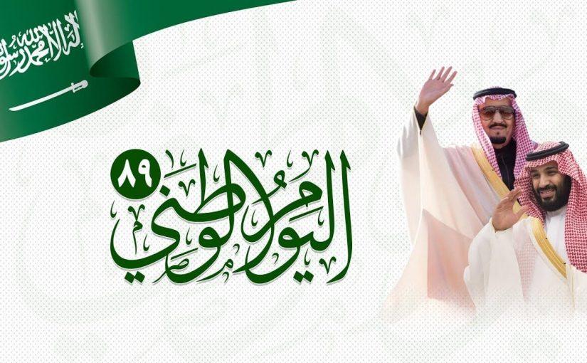 تعرف على عروض اليوم الوطني 89 في السعودية