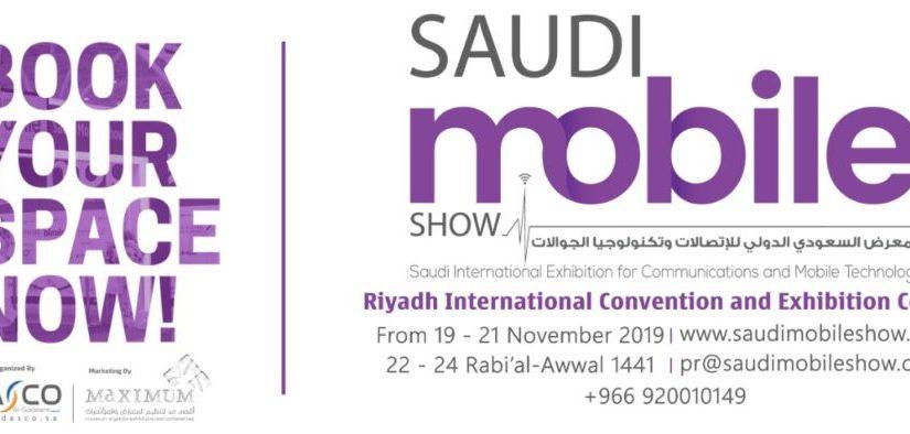 المعرض السعودي الدولي للإتصالات وتكنولوجيا الجوالات