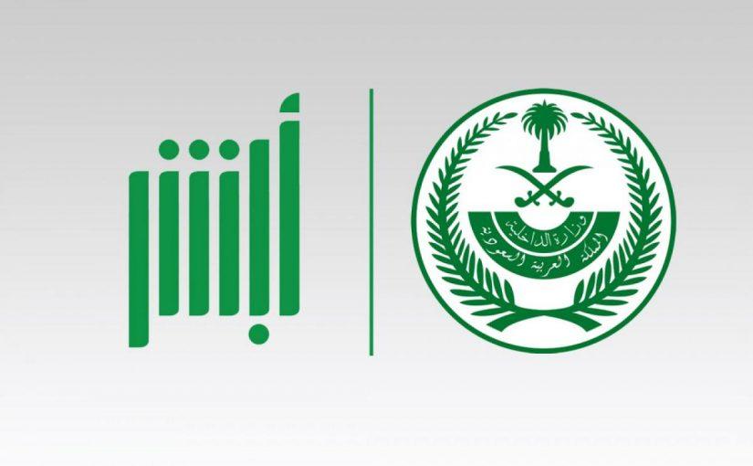 التحقق من تأشيرة الخروج والعودة برقم الإقامة عبر أبشر استعلام الجوازات السعودية