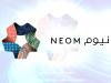 صور شعار نيوم جديدة