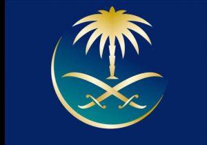 صور شعار الخطوط الجوية السعودية جديدة