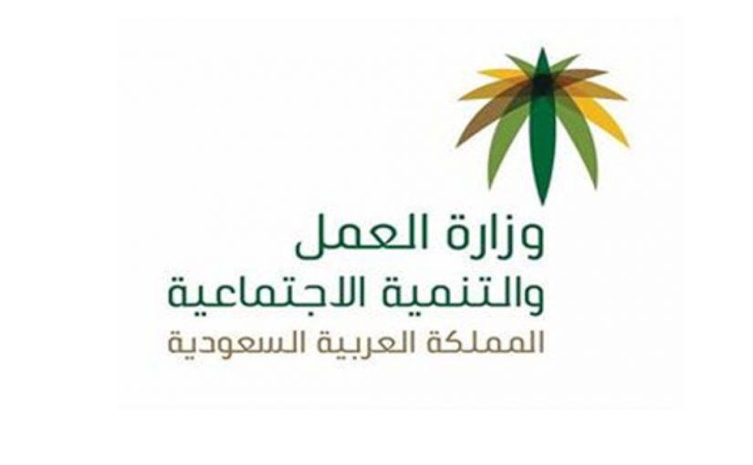 صور شعار وزارة العمل جديدة
